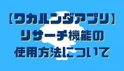 【ワカルンダアプリ】リサーチ機能の使用方法について