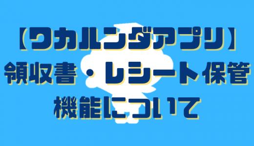 【ワカルンダアプリ】領収書・レシート保管機能について