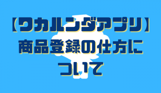 【ワカルンダアプリ】商品登録の仕方について