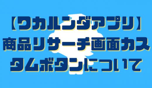 【ワカルンダアプリ】商品リサーチ画面カスタムボタンについて