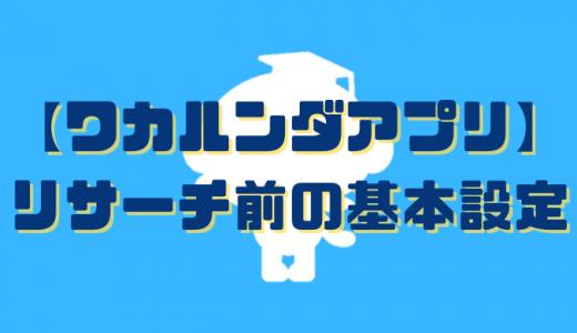 【ワカルンダアプリ】リサーチ前の基本設定