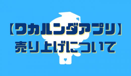 【ワカルンダアプリ】売り上げについて
