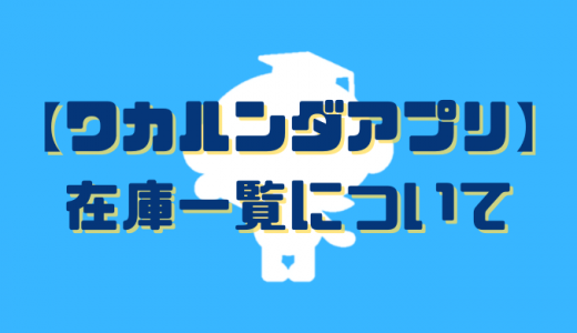 【ワカルンダアプリ】在庫一覧について
