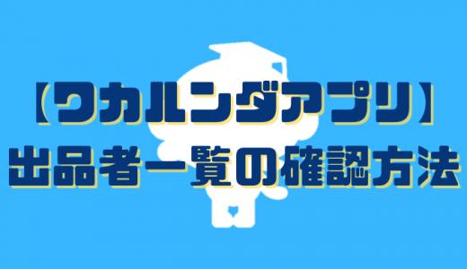 【ワカルンダアプリ】出品者一覧の確認方法