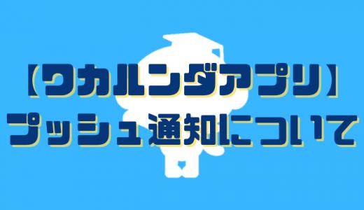 【ワカルンダアプリ】プッシュ通知について