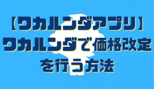 【ワカルンダアプリ】ワカルンダで価格改定を行う方法