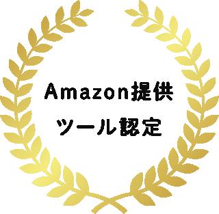 Amazon提供ツール認定