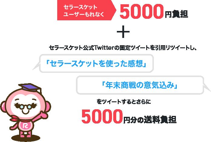 5000円...